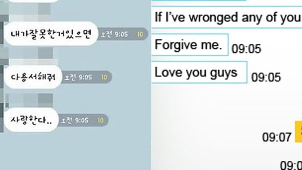 Yonhap News Agency obtained this excerpt of a text message sent by a Korean student aboard the Sewol ferry. This is a translation by CBC News. Coast guard rescuers are still searching for nearly 280 missing people after the ferry capsized in what could be the country's worst maritime disaster in more than 20 years.