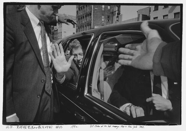 Bill Clinton (Ai Weiwei)