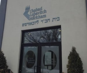 Chabad Lubavitch Markham - exterior closeup