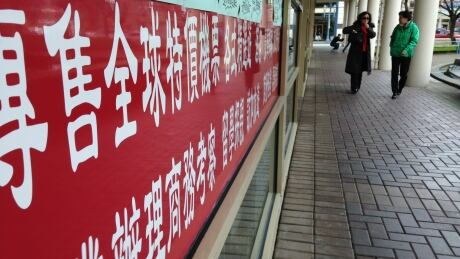 A sign written in Chinese characters