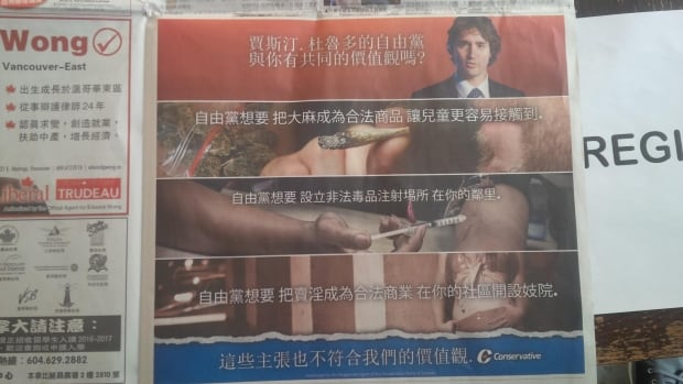A new Conservative Party ad aimed at Chinese-speaking voters in Vancouver makes several claims about Liberal Leader Justin Trudeau.