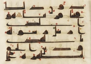 Text from Koran