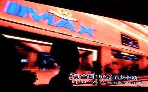 china imax