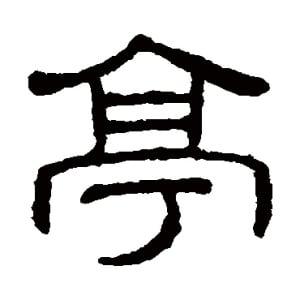 zhongshan ting
