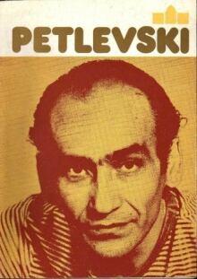Ordan Petlevski