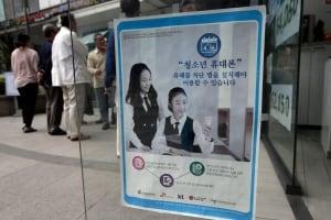 South Korea Smartphone Control