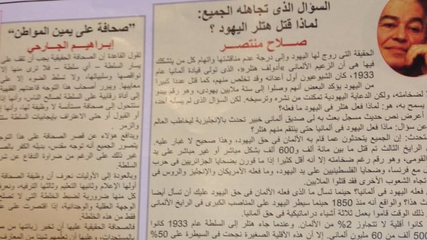 An anti-Semitic editorial in an Arabic magazine in London, Ont. has sparked widespread criticism.