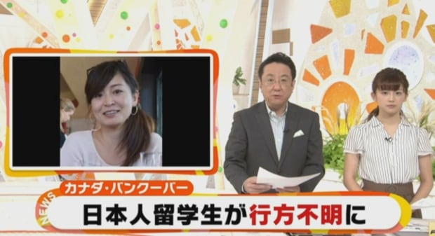 Missing woman Natsumi Kogawa Japanese Media