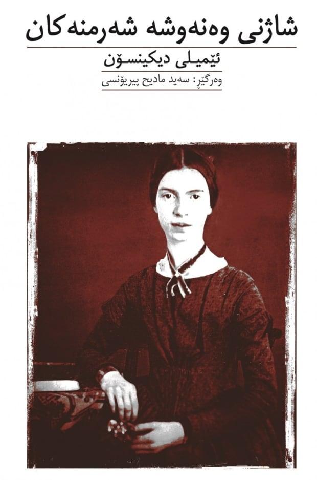 Emily-Kurdish