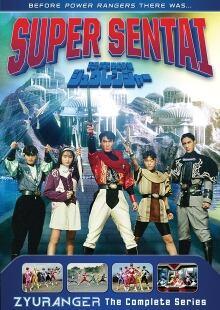 Super Sentai Zyuranger DVD