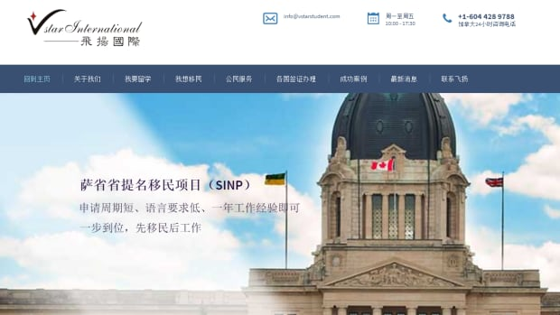 Until a few days ago, Vstar International prominently promoted Saskatchewan as an immigration destination.