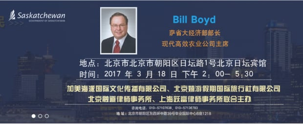 Bill in China banner