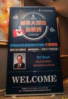 Bill Boyd seminar