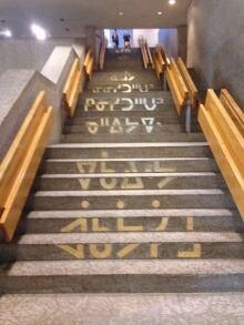 Steps at Wag exhibit Insurgence/Resurgence