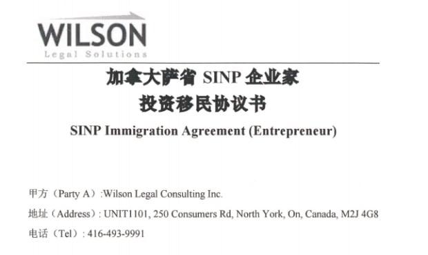 Wilson contract