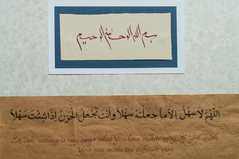 A Beautiful Text How Arabic Calligraphy Illustrates Faith Cbc Radio